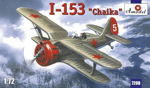 Модель самолета И-153 «Чайка» (ОКБ Поликарпова). 1/72 AMODEL 7208