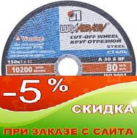 Отрезной круг LUGA 150*0,8*22,5