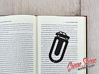 Закладка для книг дизайнерская Скрепка Металлическая Запорожець горбатый