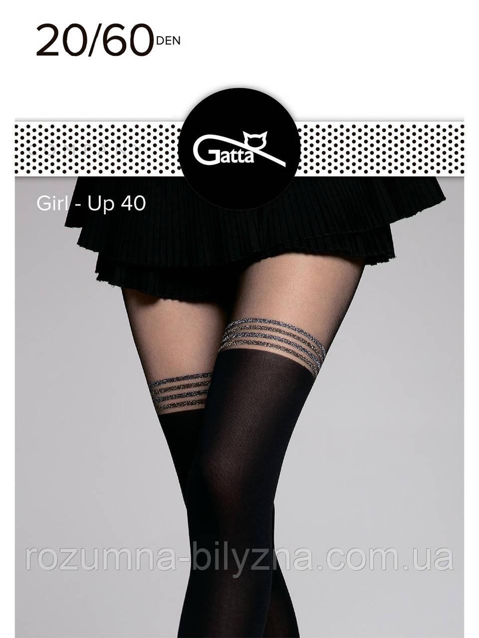 Колготи з імітацією панчіх Girl-Up. ТМ Gatta. Польша. Розмір: 2. 3. 4