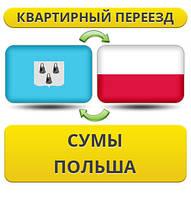 Квартирный Переезд из Сум в Польшу
