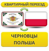 Квартирный Переезд из Черновцов в Польшу
