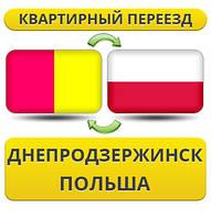 Квартирный Переезд из Днепродзержинска в Польшу