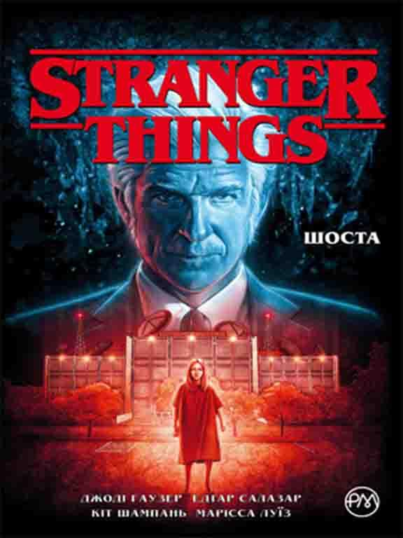 Stranger Things. Шоста. Книга 2 Гаузер Д.