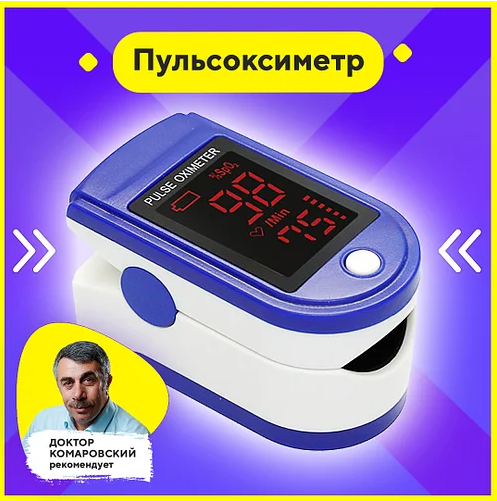 Электронный пульсометр оксиметр на палец Pulse Oximeter