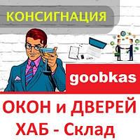 Послуги консигнації вікон і дверей на Goobkas скаладе