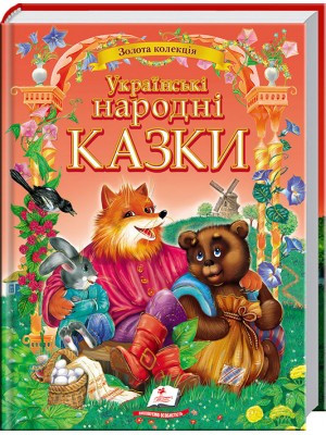 Українські народні казки Золота колекція