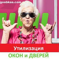 Утилізація, рециклінг, переробка пластикових вікон і дверей Харків Goobkas