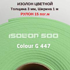 Изолон для цветов 3мм, светло-зеленый (мятный) 15 пог.м