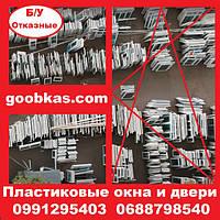 Продаж б/у пластикових вікон і дверей зі складу Goobkas