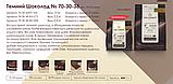 Темный шоколад 70.5% Callebaut №70-30-38 упаковка 400 г Barry Callebaut (Бельгия), фото 2
