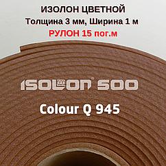 Изолон цветной 3мм, шоколад (15 пог.м)