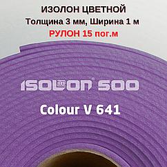 Изолон ППЭ для цветов 3мм, фиолетовый (15 пог.м)