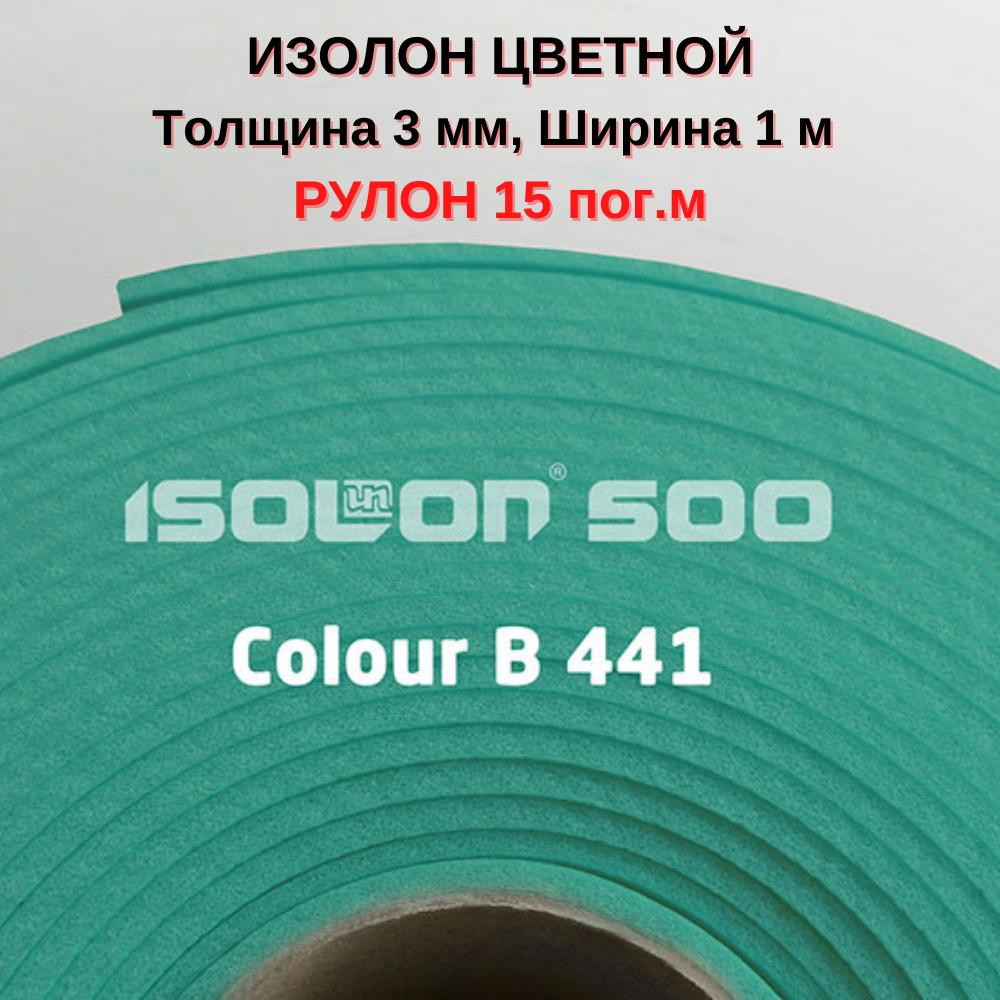 Изолон для цветов 3мм, бирюзовый (15 пог.м)