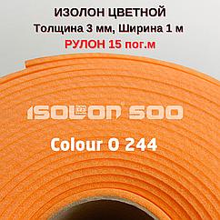 Цветной изолон 3мм, оранжевый (15 пог.м)