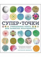СуперТочки. Уникальная книга для развития креативности