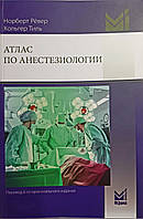 Норберт Ревер , Хольгер Тиль Атлас по анестезиологии 3-е издание 2020 год, фото 1
