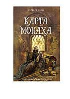Карта монаха. Ричард Дейч