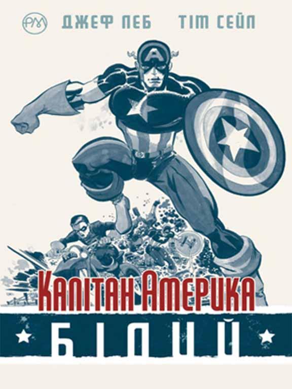 Капітан Америка. Білий Леб Д.
