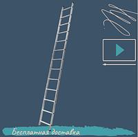 Алюминиевая лестница односекционная приставная на 13 ступеней