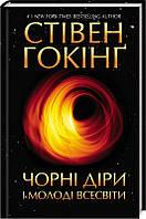 «Чорні діри і молоді Всесвіти та інші лекції» Гокінґ С.