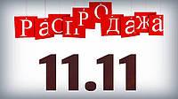 Всемирный день скидок !!!! 11.11