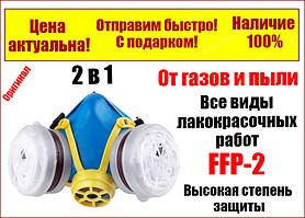 Респиратор Тополь марка А1Р1 (комплект с аэрозольными фильтрами FFP-2 и угольными А1)