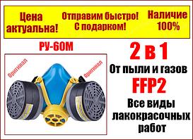 Респиратор РУ-60М с 2-мя химическими фильтрами (марка А1В1Е1Р2 ФП)