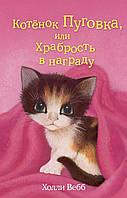 Котёнок Пуговка, или Храбрость в награду. Вебб Х.