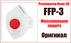 Респиратор FFP-3D Неон-3К с клапаном красный (аналог Росток 3ПК) ДСТУ EN149:2003