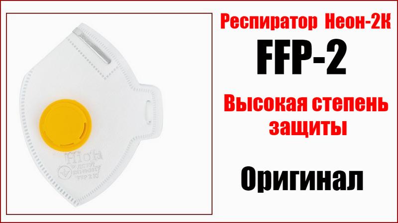"""Респіратор FFP-2D Неон-2К з клапаном жовтий (аналог """" Росток 2ПК) ДСТУ EN149:2003"""