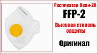 "Респіратор FFP-2D Неон-2К з клапаном жовтий (аналог "" Росток 2ПК) ДСТУ EN149:2003, фото 1"