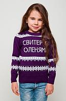 Детский фиолетовый свитер с оленями
