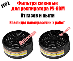 Фильтра сменные для респиратора РУ-60М марка А1В1Е1Р1FFP-2 пластиковые DR-0012