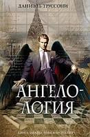 Ангелология. Даниэль Труссони