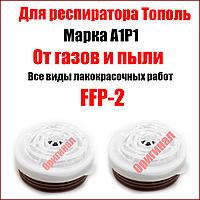 Фильтра сменные для респиратора Тополь марка А1Р1 Горловка DR-0019