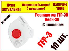 Респиратор FFP-3D Неон-3К с клапаном красный (10 шт) ДСТУ EN149:2003