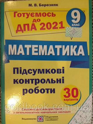 Математика 9 клас ДПА 2021 збірник завдань (30 варіантів)