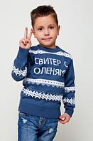 Детский синий свитер с оленями для мальчика