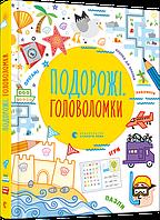 Пізнавальна книга для дітей Подорожі. Головоломки ВСЛ UKR