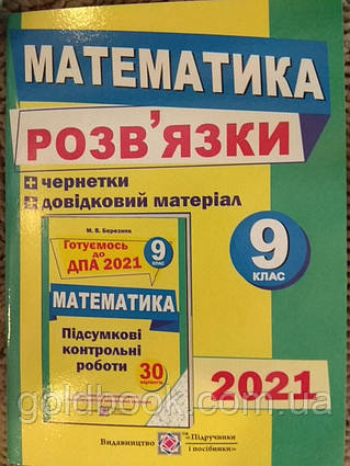 Математика 9 клас ДПА 2021 розв'язки (30 варіантів)