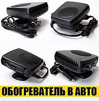 Автомобильный керамический обогреватель дуйка салона от прикуривателя 12V 703