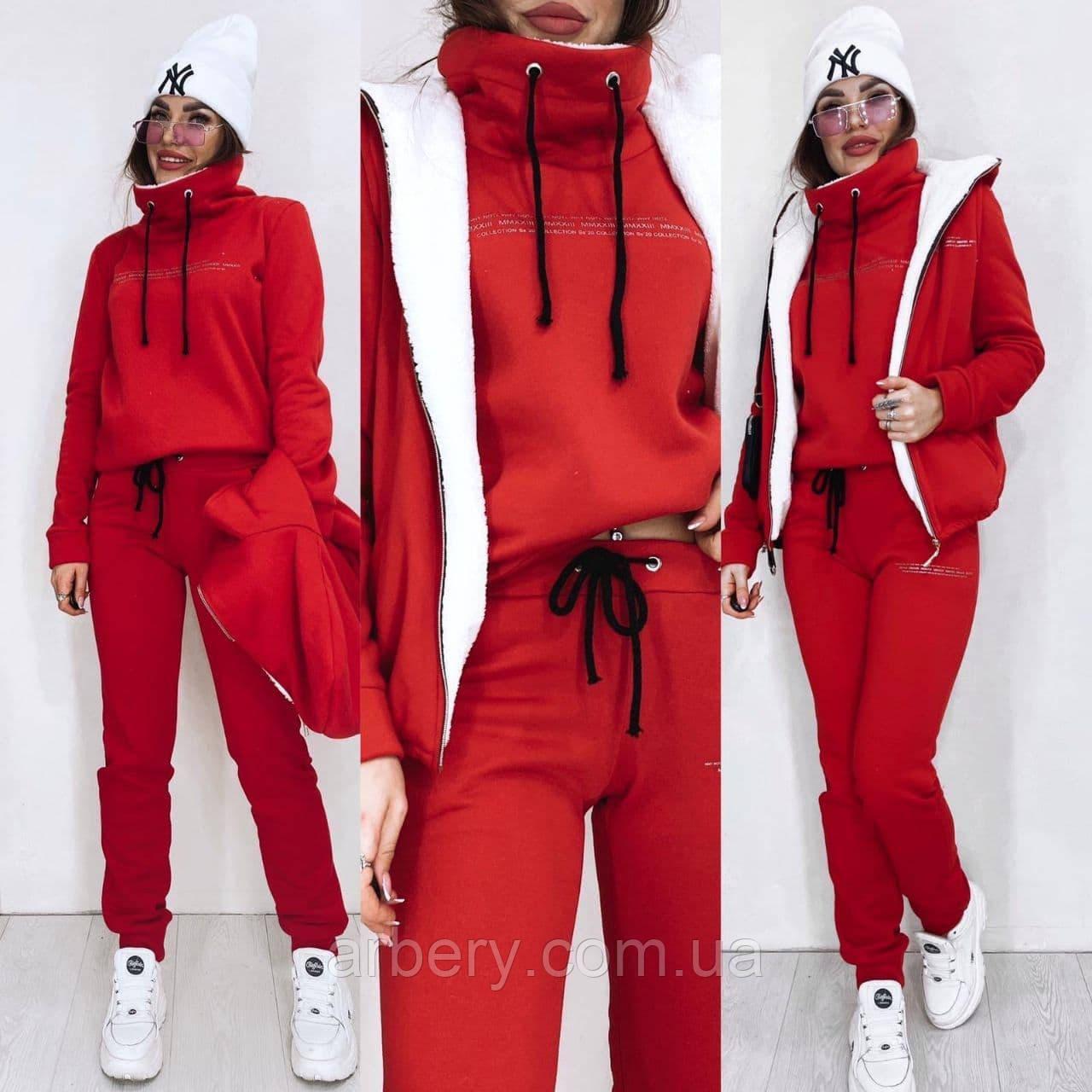 Женский спортивный костюм с начесом тройка