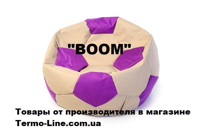 Кресло мяч «BOOM» 60см бежево-фиолетовый
