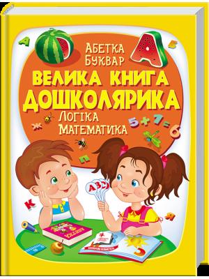 Велика книга дошколярика
