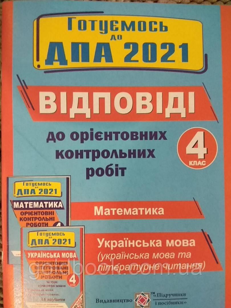 ДПА 2021 4 клас (24 варіанти) відповіді