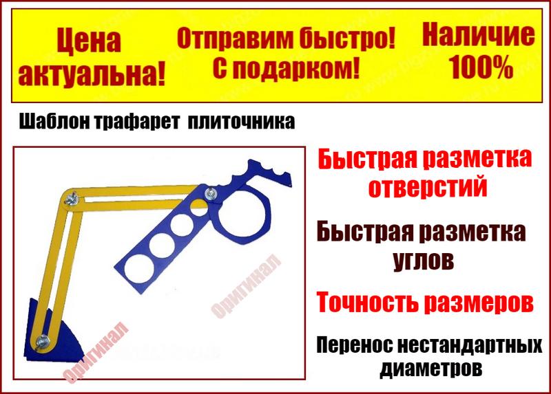 Шаблометр трафарет плиточника универсальный Thova