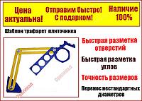 Шаблометр трафарет плиточника универсальный Thova, фото 1
