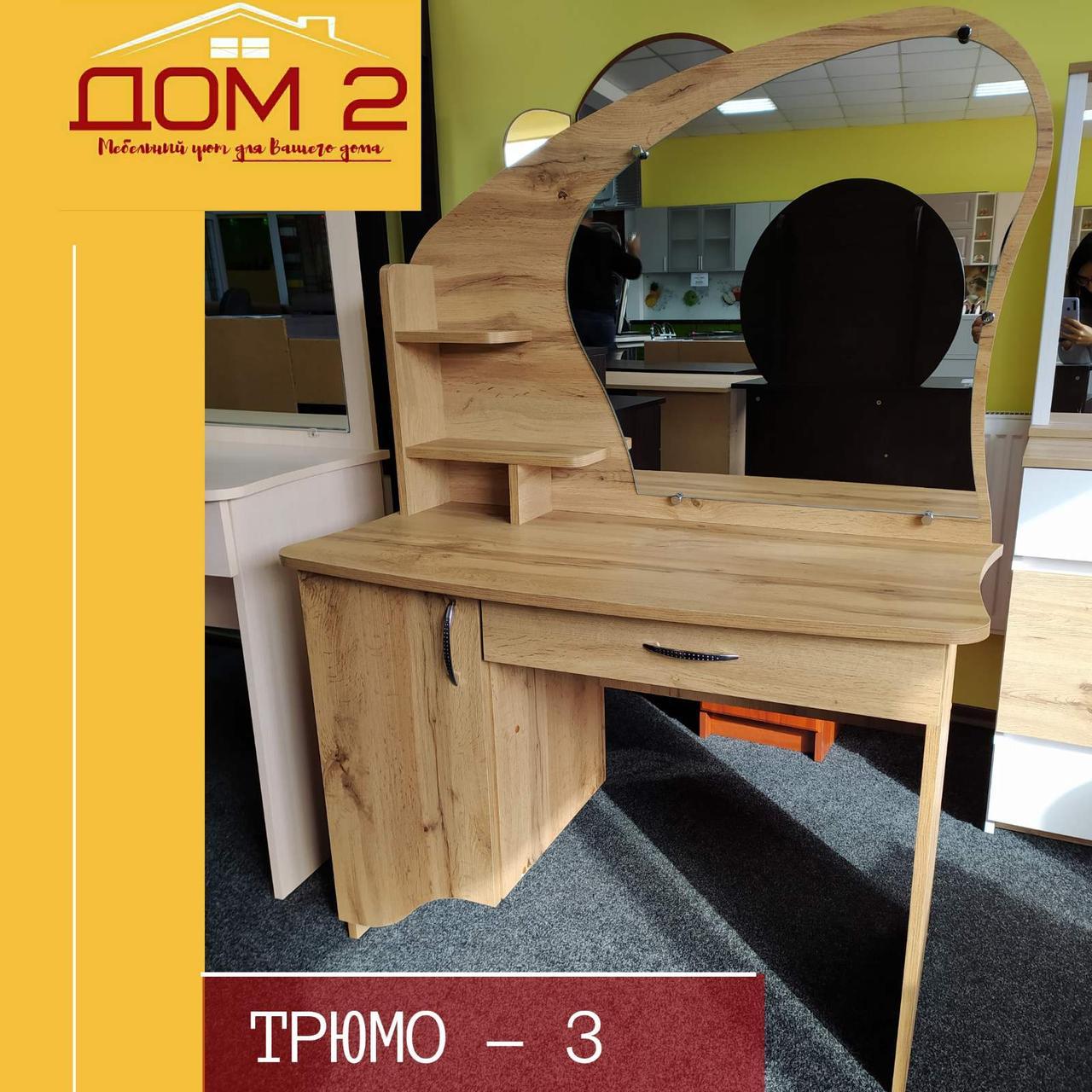 Трюмо - 3 с полочками