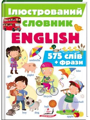 Ілюстрований словник ENGLISH Цікавий світ